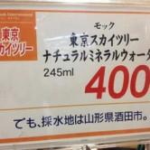 東京土産ではない